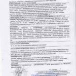 coretto-sertifikat