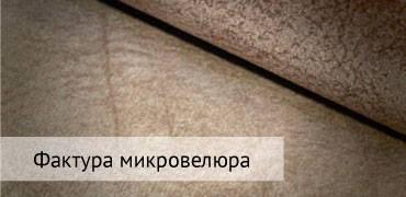 microvelur-faktur