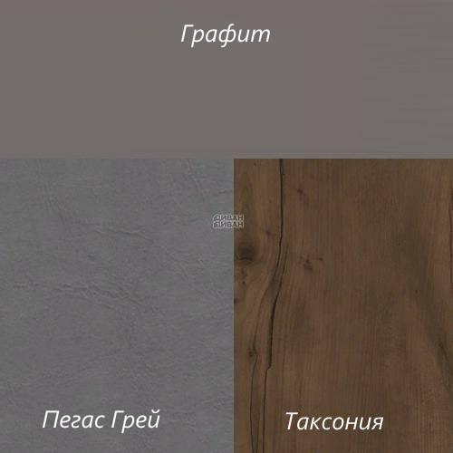 цвет таксония пегас грей графит